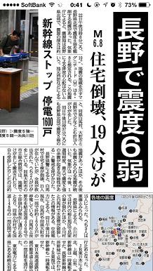 11232014産経新聞S3