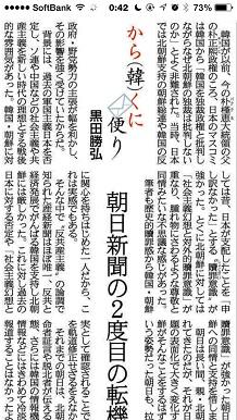 11232014産経新聞S4