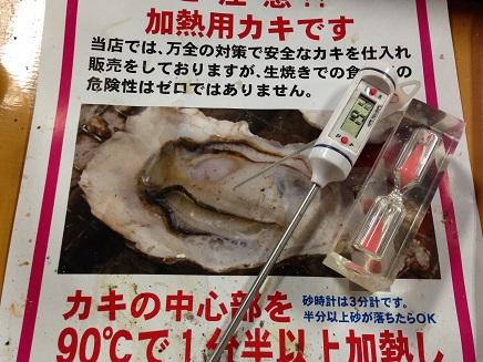 11162014牡蠣小屋S3