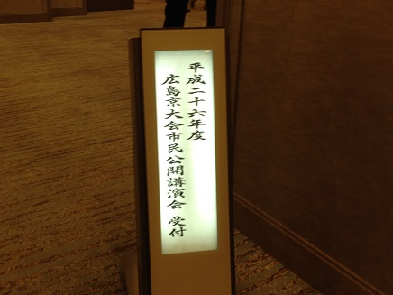 11262014広島京大会S5
