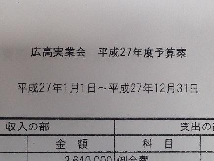 12042014役員会S3
