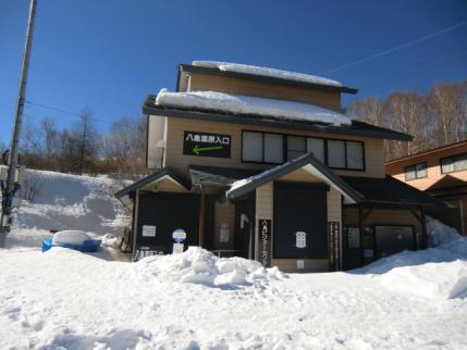 ビジターセンターは冬季閉館中