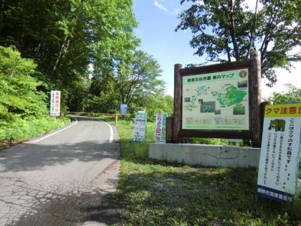 林道のゲート