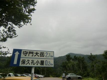 保久礼駐車場から大岳方向