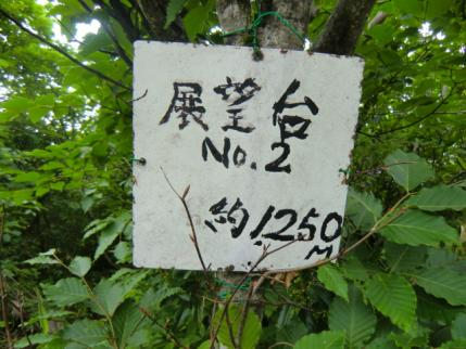 展望台(No2)