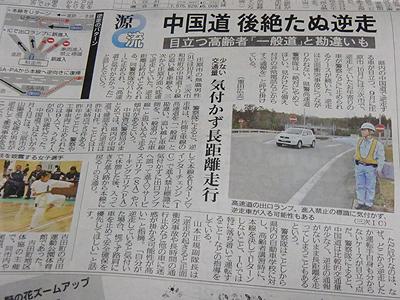 中国道…後を絶たぬ逆走の新聞記事