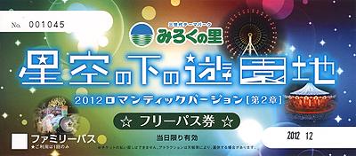 星空の下の遊園地2012ロマンティックバージョン[第2章]のフリーパス券