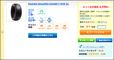 価格がUPしたRADAR DimaxR8 215/45R17 91W XL