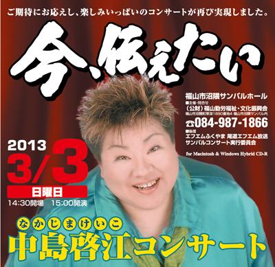 中島啓江〜今、伝えたい CD-Rレーベル