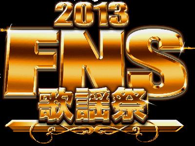 FNS歌謡際2013