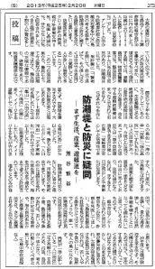 雅裕三陸3