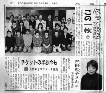 吉田恵子三陸2