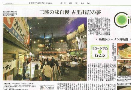 読売新聞かもめ食堂