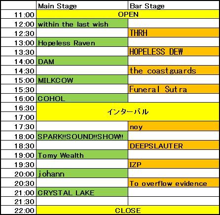 TOKYO 2013 TT