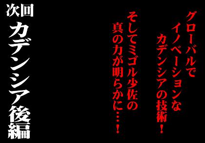 カデンシア後編_04