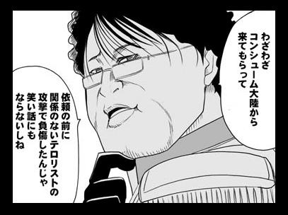 カデンシア後編_03