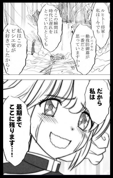 となりの姫君_16