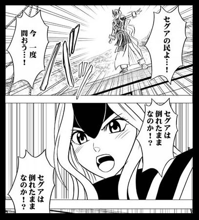逆襲へ_003