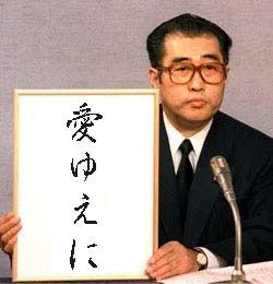 Obuchi08.jpg