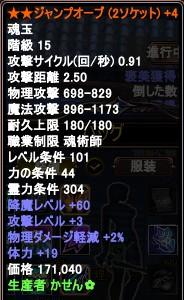 かせん武器1