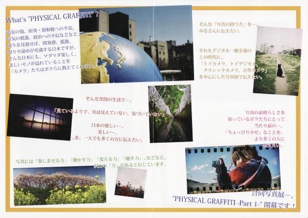 PG_naka