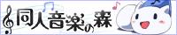 同人音楽の森ロゴ