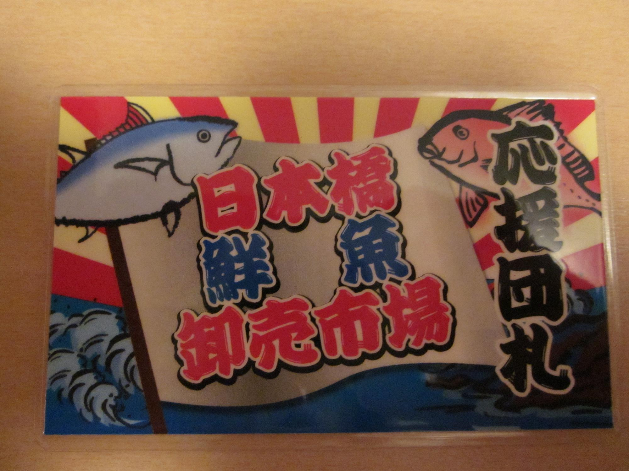 日本橋鮮魚卸売市場優待券1