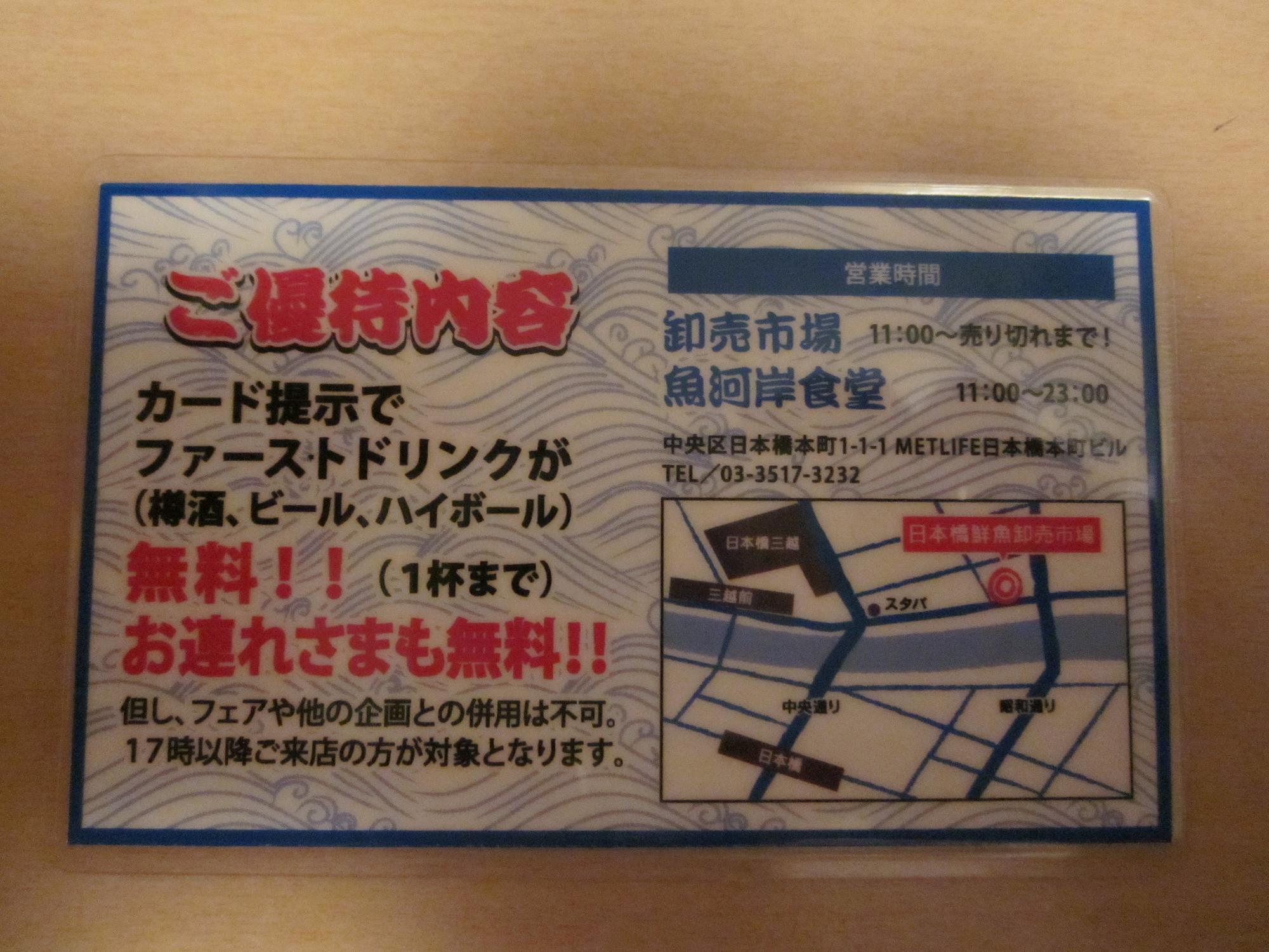 日本橋鮮魚卸売市場優待券2