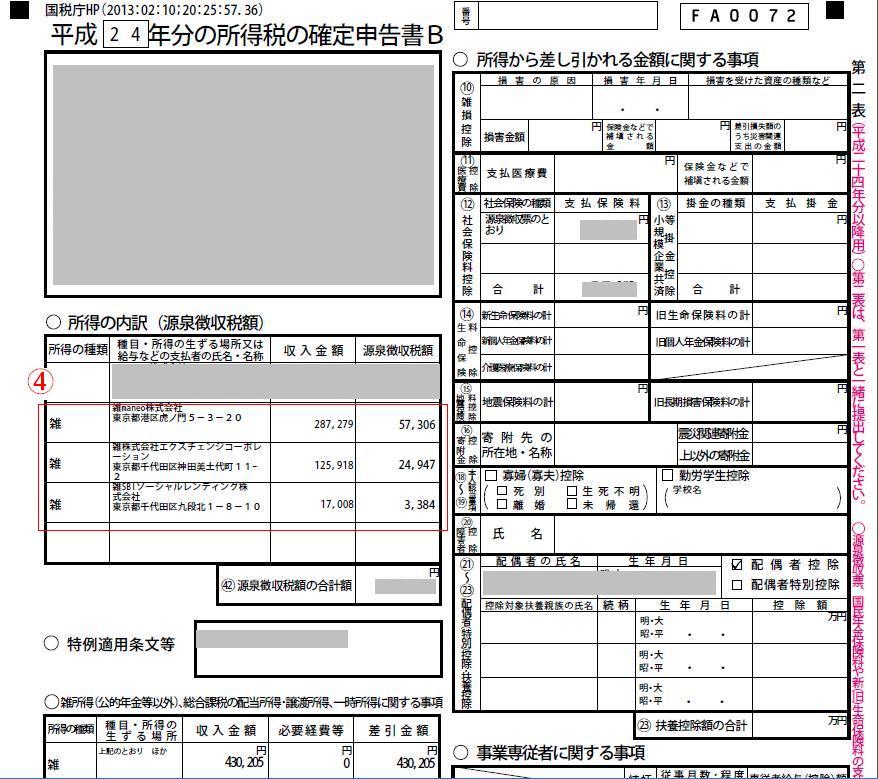 確定申告2012(2)
