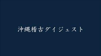 沖縄稽古ダイジェスト