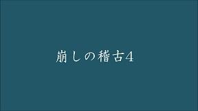 崩しの稽古4