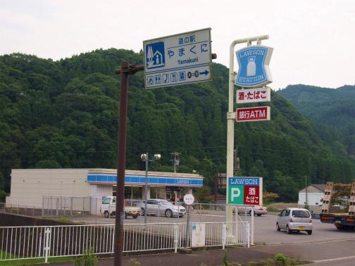 大分道の駅 109