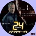 24 リブ・アナザー・デイ 01
