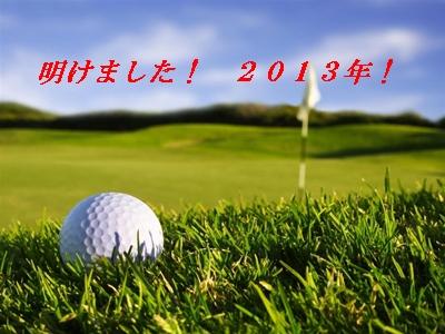 20130101remon.jpg