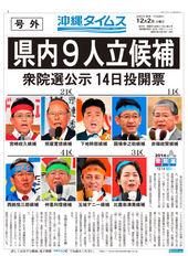 2014.12月 衆院立候補者