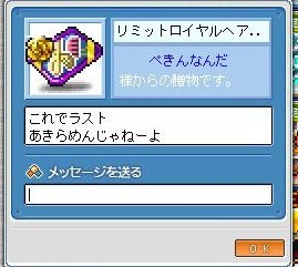 Maple120803_213513.jpg