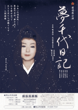 yumetiyo003.jpg