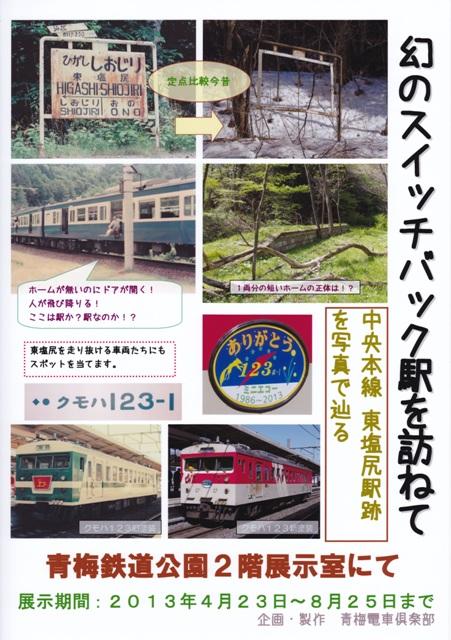青梅鉄道公園展示ポスター