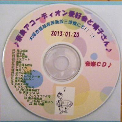 三徳寮CD