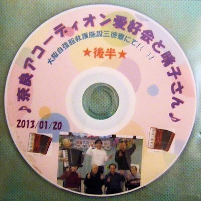 三徳寮DVD後半