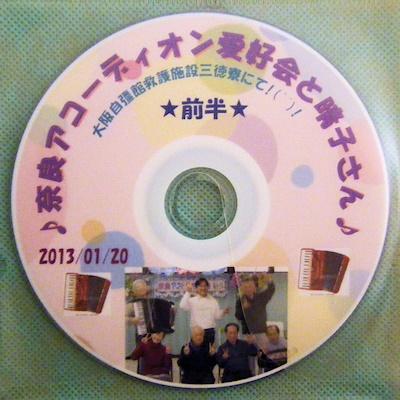 三徳寮DVD前半