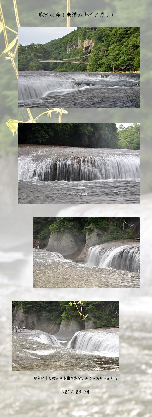 7月25日吹割の滝