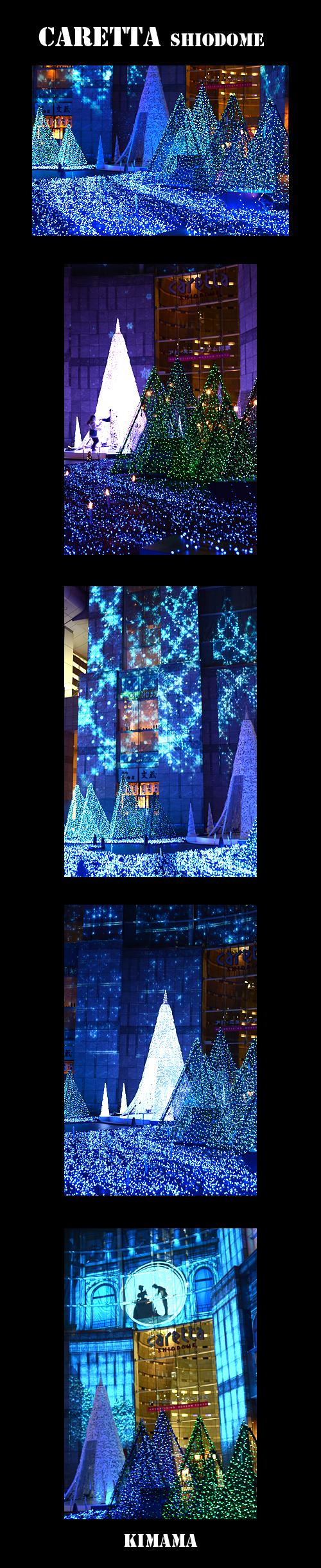 11月30日汐留1