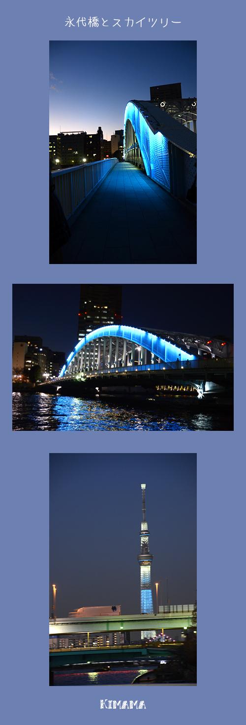 12月11日永代橋1