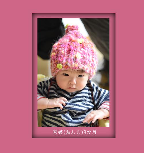 12月28日杏姫