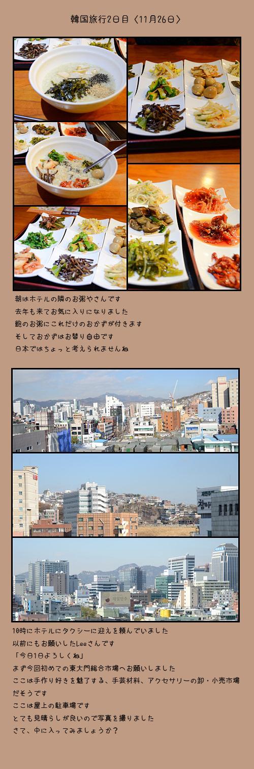 12月1日韓国1