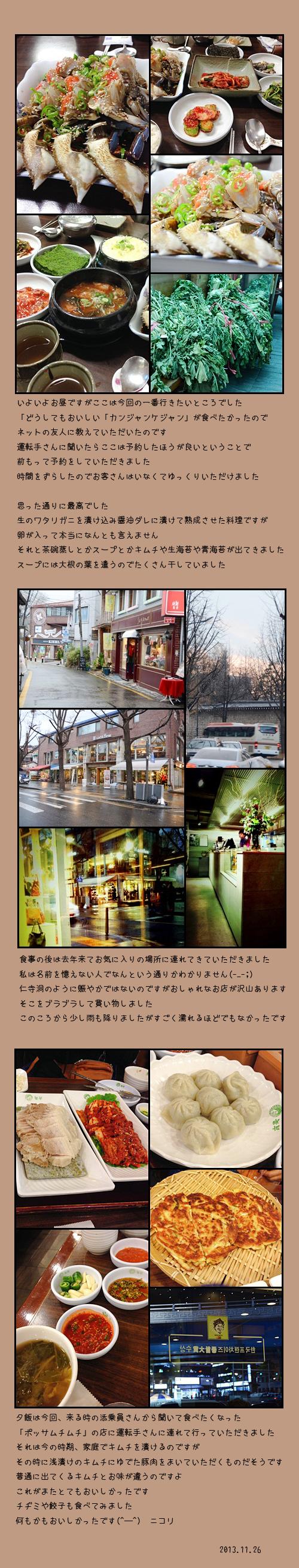 12月1日韓国3