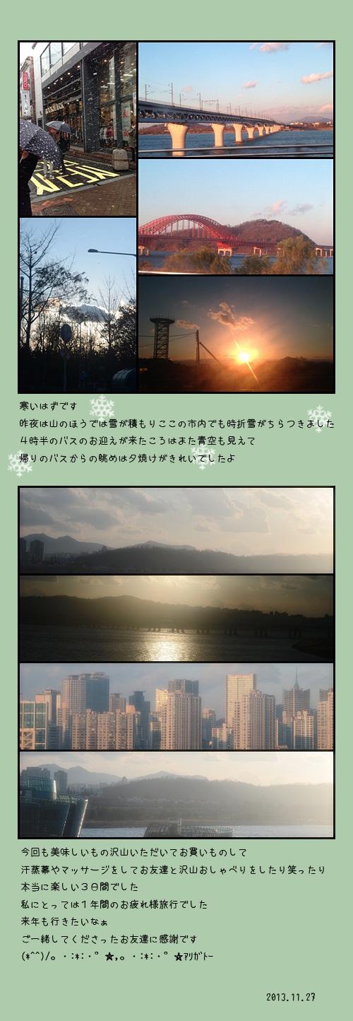 12月2日韓国2