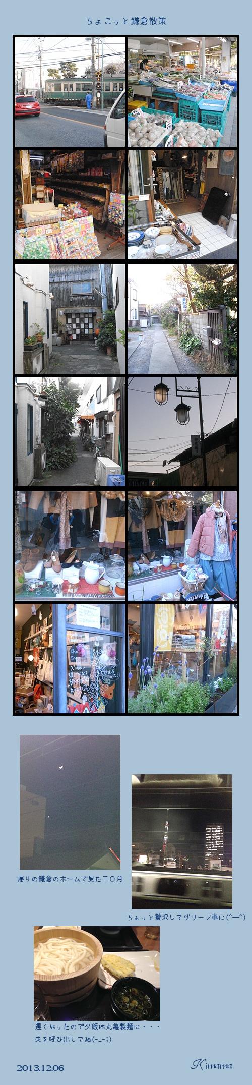 12月8日鎌倉2
