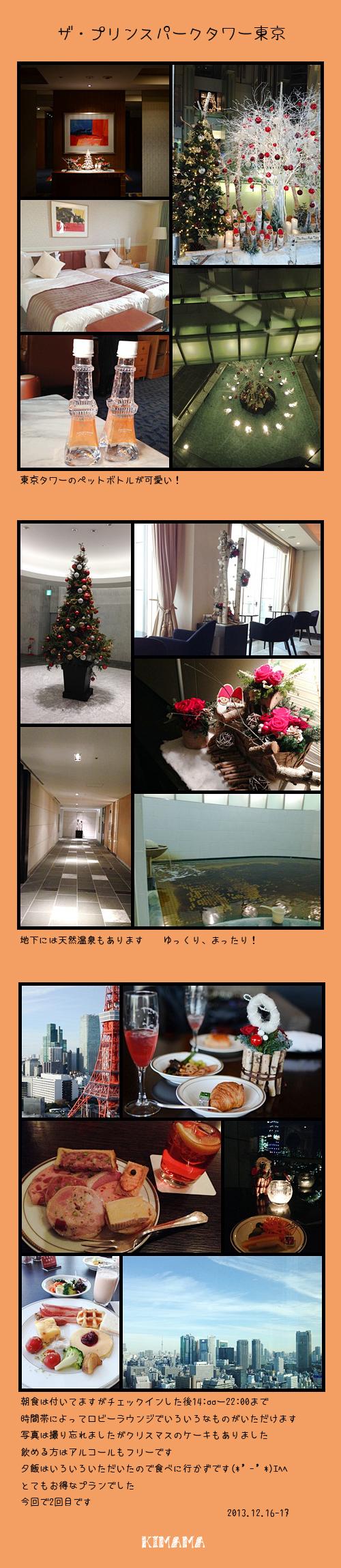 12月18日ホテル3